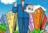 郑州物业公司:天辰注册物业管理的基本原则浅析